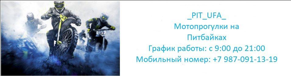 _PIT_UFA_